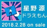 『映画ドラえもん のび太の宝島』主題歌。先着特典は、A5クリアファイル