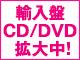 輸入盤CD均一セール開催中!さらに輸入盤CD/DVDポイント2倍!