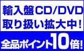 輸入盤CD/DVD全品ポイント10倍!