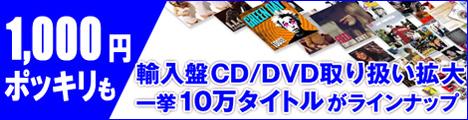 輸入盤CD1000円ポッキリも!