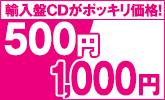 人気の輸入盤CDが500円・1,000円ポッキリに!