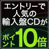 輸入盤CDがポイント10倍キャンペーン