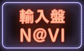 輸入盤N@VI