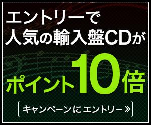 輸入盤CDポイント10倍