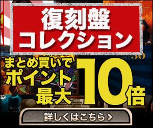 復刻盤コレクションまとめ買いでポイント最大10倍キャンペーン