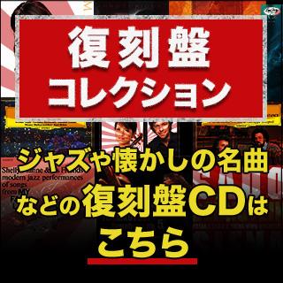 復刻盤コレクション