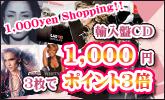 輸入盤CD1,000円 3枚以上購入でポイント3倍!!