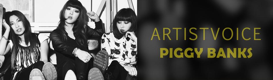 Artist Voice —PIGGY BANK