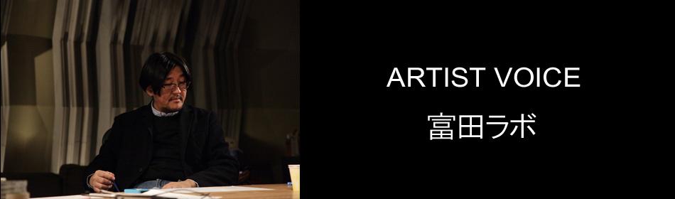 Artist Voice — 富田ラボ