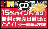 CD買うなら楽天ブックスがお買い得!