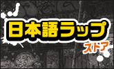 日本語ラップ特集