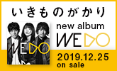 5年ぶりの オリジナルフルアルバム 12/25(水)発売!