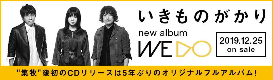 """New Album WE DO 2019.12.25 on sale   """"集牧"""