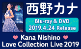 10 周年イヤーを締めくくるライブ「KanaNishino Love Collection Live 2019」を映像化!