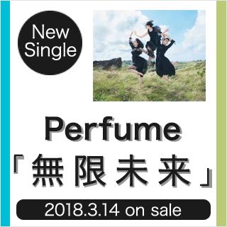 Perfume『無限未来』