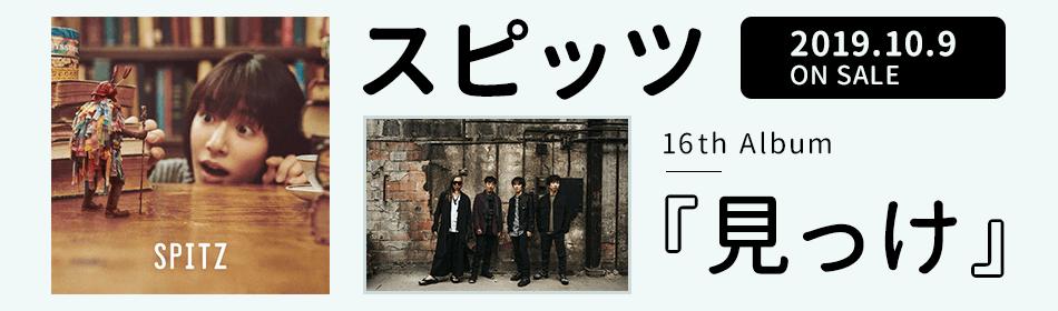スピッツ『見っけ』2019.10.9 ON SALE