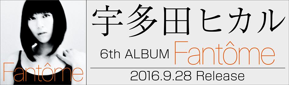 宇多田ヒカル NewAlbum「Fantome」9/28発売!