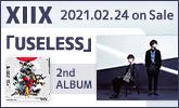 XIIX、約1年ぶりに2ndアルバム「USELESS」をリリース。
