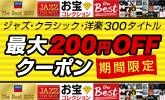 JAZZ・クラシック・洋楽の名盤がクーポンで最大200円OFF!