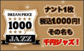 税込1,000円でJAZZのベスト盤を聴こう!