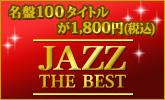 【JAZZ THE BEST 第3弾】 JAZZの名盤100タイトルをお求めやすい価格で!