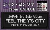 2年半ぶり、待望のJapan 3rd Album 2/26発売!