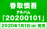 2020年1月1日(水)に初のアルバム発売!