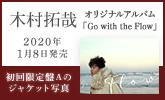 2020年1月8日(水)に初のアルバム発売!