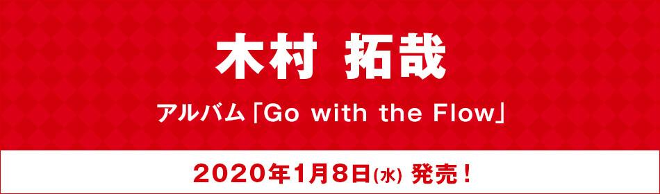 木村拓哉 アルバム「Go with the Flow」 2020年1月8日(水)発売