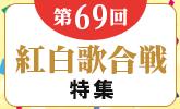 平成最後の紅白!