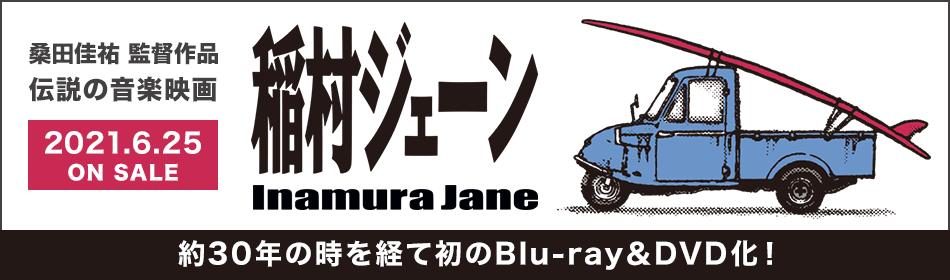 稲村ジェーン
