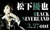 """New Album「BLACK NEVERLAND」 について、 """"松下優也さん""""にお聞きしました!"""