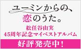 ユーミン、45周年記念ベストアルバム 4/11発売!