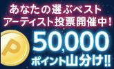 50,000ポイント山分け 4/9まで!