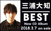 New CDアルバム『BEST』3/7発売!