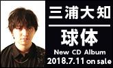 New CDアルバム『球体』7/11発売!