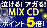 泣ける!アガる!MIX CDポイント5倍
