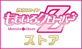 ももいろクローバーZデビュー10周年ベストアルバム!