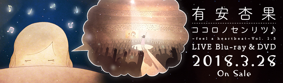 有安杏果「ココロノセンリツ feel a heartbeat Vol.1.5 LIVE」