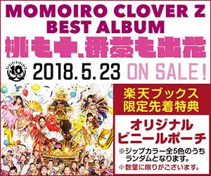 5/22、23 『祝』ももクロ初東京ドーム公演!