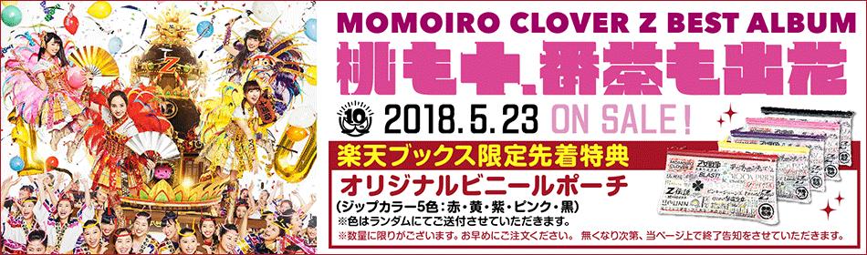 MOMOIRO CLOVER Z BEST ALBUM 「桃も十、番茶も出花」 2018年05月23日発売