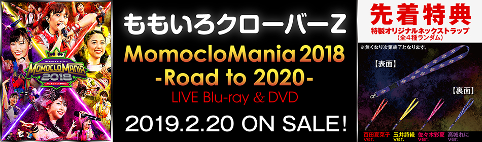 MomocloMania2018 -Road to 2020- LIVE