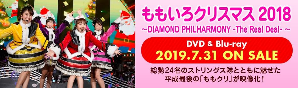 「ももいろクリスマス2018 DIAMOND PHILHARMONY -The Real Deal- 」DVD&Blu-ray、7/31発売
