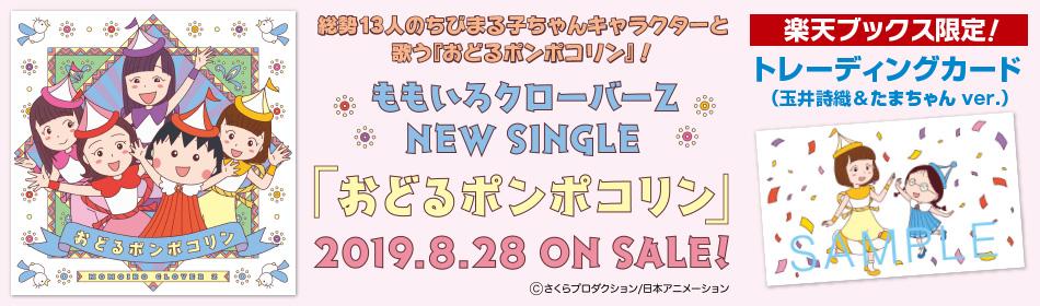 TVアニメ『ちびまる子ちゃん』オープニング主題歌『おどるポンポコリン』8/28(水)発売
