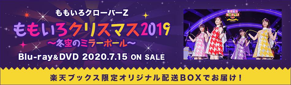 ももいろクリスマス2019 ~冬空のミラーボール~ LIVE Blu-ray/DVD