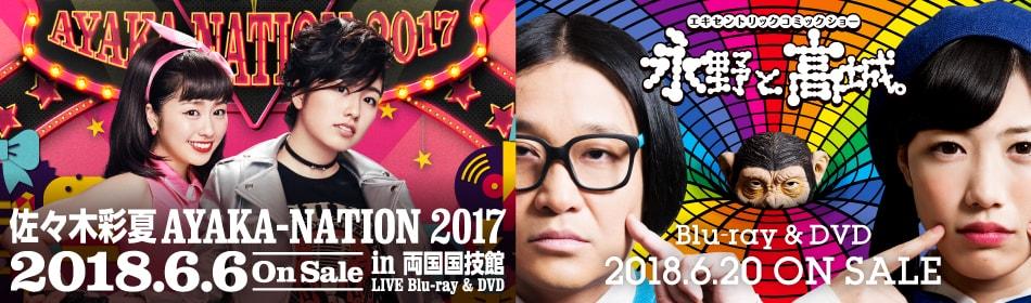 佐々木彩夏 AYAKA-NATION 2017 in 両国国技館 & エキセントリックコミックショー 永野と城