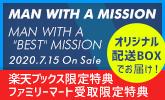 楽天ブックス限定 オリジナル配送BOXでお届け!