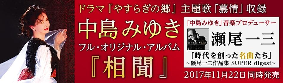 中島みゆきストア:2017年11月22日フルアルバム「相聞」発売!