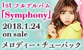 メロディー・チューバックさんに1stフルアルバム『Symphony』についてインタビュー