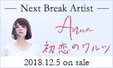 """NEWシングル『初恋のワルツ』について""""Anna""""さんにお聞きしました!"""